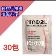 現貨#史帝富潔美淨層脂質舒敏AI乳霜 ( 層脂質AI滋潤霜 l (AI cream 5mlx30包)