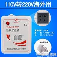 變壓器110V轉220V去美版日本3000W 實際1500W出版電壓轉換器 1995生活雜貨