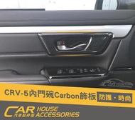 CR-V 配件屋 實體店面 CRV 5代 專用 內門碗
