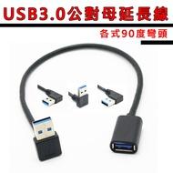 【易控王】USB3.0 上、下、左、右彎頭 公/母 延長線 0.3米 藍色