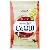 【時樂漢方官方】2袋 60粒stella豪華COQ10/輔酶COQ10