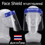 Face Shield เฟสชิว รุ่นพิเศษ เคลือบสารกันฝ้า Anti-Fog (หนา0.2มม) อบฆ่าเชื้อแล้ว เฟซชิล เฟสชิล เฟซชิว เฟสชิลด์ เฟซชิลด์