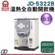 【新莊信源】10.2公升 【晶工牌 節能科技溫熱開飲機】JD-5322B / JD5322B