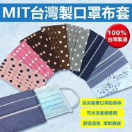[特價]台灣製造 口罩布套5入裝幼兒款