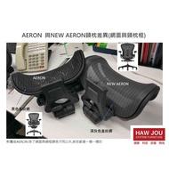 2019年版 AERON 專用頭枕黑色直條紋網可高低固定版本(適用AERON ,NEW AERON2.0)