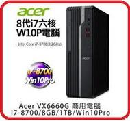 ACER  VX6660G-007 個人電腦 i7-8700/8G/1TB/外接CR/防毒 / Windows 10 Pro/USB鍵盤/USB滑鼠/3Y/ UD.VQ