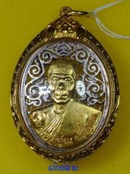 เหรียญหลวงพ่อคูณ รุ่น สก.ปี2536