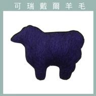 【天竺鼠車車羊毛氈材料】紐西蘭ASHFORD-可瑞戴爾羊毛[100克]C27深紫色