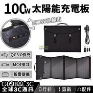 單晶太陽能充電板 100W 18V 高效率 多功能 USB充電 可充 行動電源 手機 平板 電瓶 戶外 旅行
