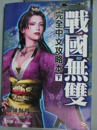 【書寶二手書T5/電玩攻略_HFS】戰國無雙完全中文攻略本(下)_光榮
