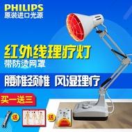 飛利浦遠紅外線理療燈泡 烤燈 紅光燈神燈家用 原裝遠紅外線燈泡