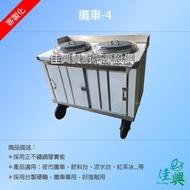[佳興餐廚冷凍設備]攤車-4/飲料台/紅茶冰/行動攤車/攤車/涼水台/熱飲台