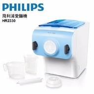 【熱銷優惠中】PHILIPS 飛利浦 愛麵機 全自動製麵機 HR2330公司貨 ~自己做最安心HR-2330