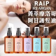 韓國 Raip 菁萃摩洛哥阿甘護髮油