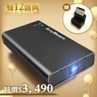 【雙12年終特惠】AnyBeam雷射掃描微型投影機 小型投影機 迷你投影機 追劇神器 露營必備 台灣製造 一年保固 現貨【贈HDMI公轉母接頭】