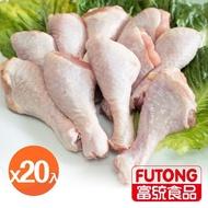 【富統食品★量販價】嚴選冷凍生鮮嫩雞腿/棒腿-20支(10入/包*2)