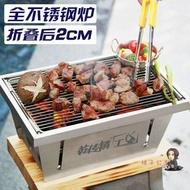 烤肉架 燒烤架家用木炭不銹鋼加厚折疊小型戶外304野外便攜碳烤燒烤爐bbqT【聖誕節交換禮物】