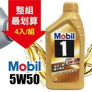 Mobil 美孚1號 5W50 魔力 全合成機油(4罐/組)