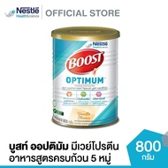 Boost Optimum 800 G บูสท์ ออปติมัม อาหารสำหรับผู้สูงอายุ 800 ก.