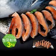 【優鮮配】大西洋智利鮭魚整尾3kg(已代客切好)