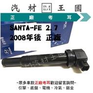 【LM汽材王國】 考耳 SANTA-FE 2.7 2008年後 正廠 原廠 高壓線圈 點火線圈 HYUNDAI 現代