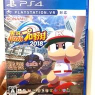 PS4光碟  實況野球 2018 棒球 遊戲 亞日版 VR 🎮