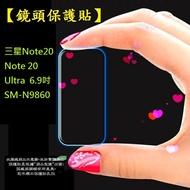 【鏡頭保護貼】三星 Note20 Note 20 Ultra 6.9吋 SM-N9860 鏡頭貼 鏡頭保護貼 硬度3H 疏水疏油