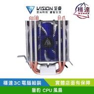 Vision 至睿 獵豹 CPU 風扇 塔扇 穩達3C電腦組裝