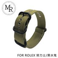 MR 20mm ROLEX 勞力士/黑水鬼 NATO款帆布/三環錶帶 軍綠