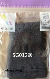 日本直寄到府JP-NEFFUL妮妮芙露新NEORON SG012 灰/米~保護膝~還有SG001保護肘膝兩用
