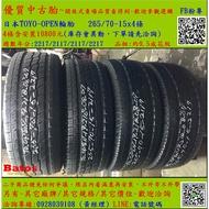 中古/二手輪胎 265/70-15 TOYO輪胎9成花紋 米其林/馬牌/橫濱/普利司通/TOYO/瑪吉斯/固特異