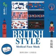 【上好生醫】成人|英倫風 Britsh Style 含六款 30入裝|醫療防護口罩