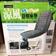 附發票 珠玉涼風座墊 座墊含風扇 冰玉座墊 冷氣椅墊 冷風座墊 車用冷氣墊 冷氣椅墊 汽車冷器 12V