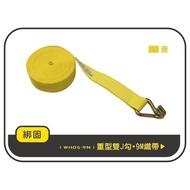 【綁固 Bon Strap】5頓 / 3頓 9M織帶+雙J鉤 綑綁器 手拉器 貨車綑綁帶 布猴 有發票