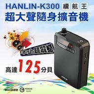 【HANLIN-K300】續航王-超大聲隨身擴音機(最高達125分貝)