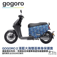 BLR gogoro2 湛藍大海 雙面車身防刮套 潛水布 雙面設計 滿版 防刮套 保護套 車套 GOGORO 2 哈家人