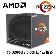 AMD Ryzen R3-3200G 處理器(四核四緒/AM4/內含風扇/VEGA 8)