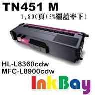 BROTHER TN-451 M 相容碳粉匣(紅色)【適用】HL-L8360cdwMFC-L8900cdw