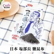 日本 塩部長 鹽昆布 45g 鹽部長 調味鹽