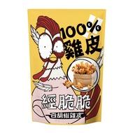 【經家味Ching's Duck】經脆脆酥炸雞皮餅乾 30g 經典白胡椒 傳統小吃
