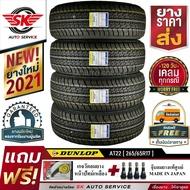 DUNLOP ยางรถยนต์ 265/65R17 (ล้อ ขอบ17) รุ่น GRANDTREK AT22 4 เส้น (ล๊อตใหม่กริ๊ปปี 2021)