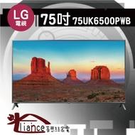 萊恩絲-LG電視 75UK6500PWB 另售 75SM9000PWA 75UM7600PWA 86UM7600PWA