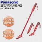 Panasonic 國際牌除塵神器 MC-SBU1F-R