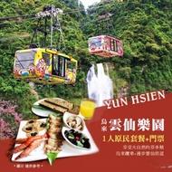 烏來雲仙樂園-原民套餐+門票單人券(贈空中纜車)(2張)(活動)