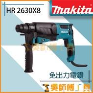 *吳師傅電動工具*MAKITA 牧田 HR2630X8 插電系列 免出力電鑽(箱裝)