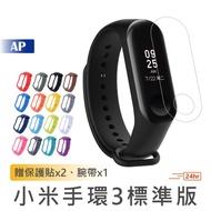 MI 小米手環3 標配版 贈保貼/腕帶 運動手環 智慧手環 小米腕帶 小米 單色錶帶 國際版 繁體中文 原廠正品
