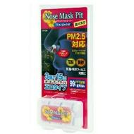 Nose Mask Pit Super系列隱形口罩/鼻罩 阻隔PM2.5過濾效率達99%(3對入)日本製