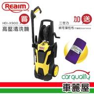 【Reaim 萊姆】高壓清洗機 HDI-X900(車麗屋)