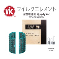 VIC 活性碳濾網 適用Dyson HP04 TP04 DP04