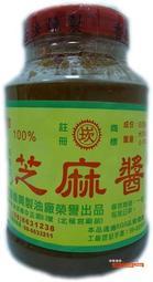 【吉嘉食品】崁頂義興芝麻醬(全素).600公克145元